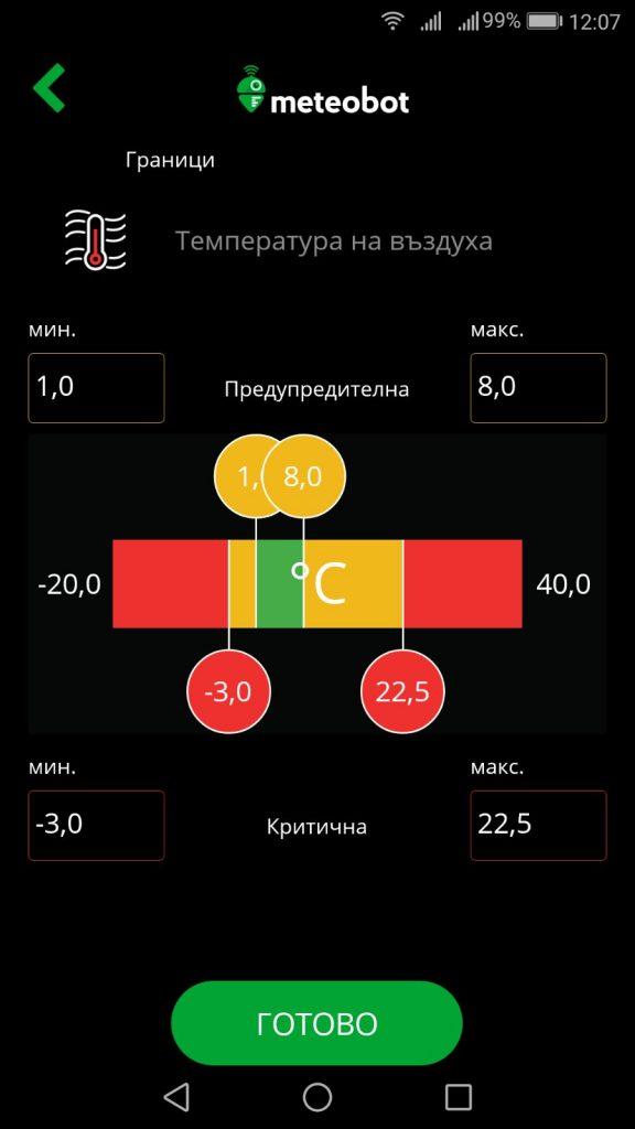 Настройки на предупредителните и критичните аларми в мобилното приложение Meteobot